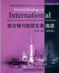 西方报刊经贸文章选读(第四版)