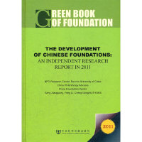The Development of Chinese Foundations:An Independent Research Report in 2011  中国基金会发展独立研究研究(2011)