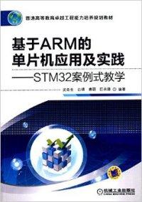 基于ARM的单片机应用及实践-STM32案例式教学(内容一致,印次、封面或原价不同,统一售价,随机发货)