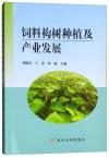 饲料构树种植及产业发展