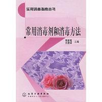 实用消毒指南丛书--常用消毒剂和消毒方法