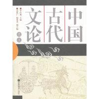 中国古代文论选注