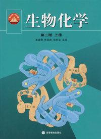 生物化学(第三版)(上册)