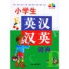 新课标小学英汉汉英词典