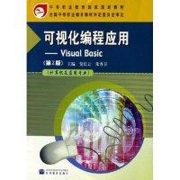 可视化编程应用--Visual Basic(计算机及应用专业中等职业教育国家规划教材)