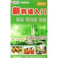 CD-R-MP3新韩语入门(附书)