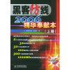 黑客防线2006精华奉献本(上册)
