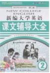 新编大学英语课文辅导2