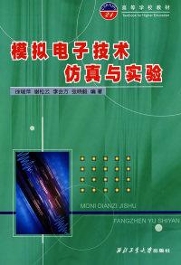 模拟电子技术仿真与实验(附实验报告)