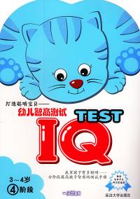 幼儿智商测试:(3-4岁)(4)阶段——打造聪明宝贝