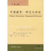 中国教育研究与评论(第7辑)