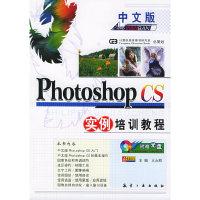 中文版Photoshop CS实例培训教程(附光盘)