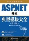 ASP.NET开发典型模块大全(修订版)