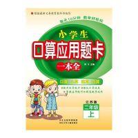 小学生口算应用题卡一本全 二年级 (江苏版)上册