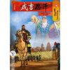 成吉思汗卡通画册18:与花剌子模交战不可避免