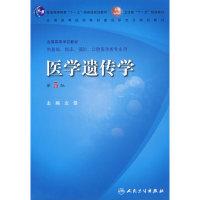 医学遗传学(第5版)