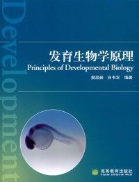 发育生物学原理