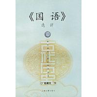 国语选评(新世纪古代历史经典读本)