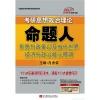考研思想政治理论命题人形势与政策以及当代世界经济与政治核心预测(2013)