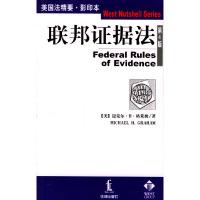 联邦证据法第4版