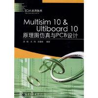 Multisim10 & Ultiboard10原理图仿真与PCB设计