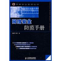 网络安全防范手册