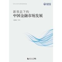 新常态下的中国金融市场发展