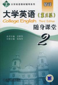 大学英语(第三版)