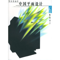 中国平面设计.6 数码设计