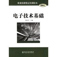 电子技术基础(初级工)——职业技能鉴定培训读本