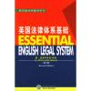 英国法律体系基础(第二版)