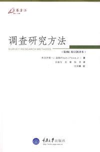 调查研究方法(第三版)——校订新译本