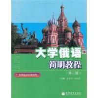 大学俄语简明教程(第二版)(供零起点60课时用)