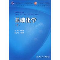 基础化学(第七版)