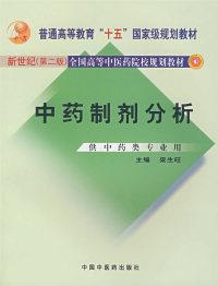 中药制剂分析(第二版) (内容一致,印次、价格不同,定最高价,随机发货)