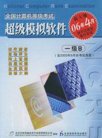 全国计算机等级考试超级模拟软件:一级B(含2005年9月份考试真题)(软件)