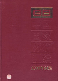 中国国家标准汇编(2003年制定)(精)