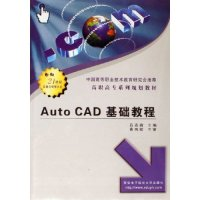 AutoCAD基础教程(高职高专系列规划教材)