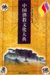 中国佛教文化大典