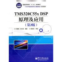 TMS320C55xDSP原理及应用(第3版)