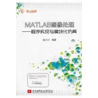 MATLAB图像处理-程序实现与模块化仿真