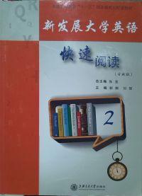 新发展大学英语快速阅读2(全新版)