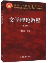 文学理论教程(第五版)(内容一致,印次、封面或原价不同,统一售价,随机发货)