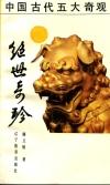 中国古代五大奇观 绝世奇珍