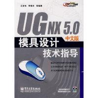 UG NX5.0中文版模具设计技术指导