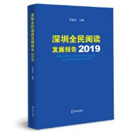深圳全民阅读发展报告2019