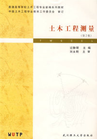 土木工程测量(第2版)