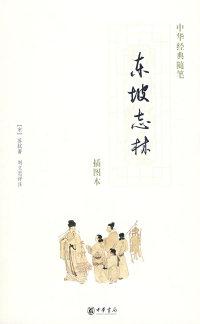 东坡志林(插图本)/中华经典随笔