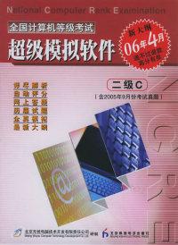全国计算机等级考试超级模拟软件·二级C(含2005年9月份考试真题)(软件)