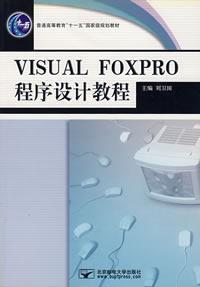 Visual FoxPro程序设计教程(第2版)